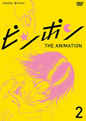 ピンポン THE ANIMATION 2